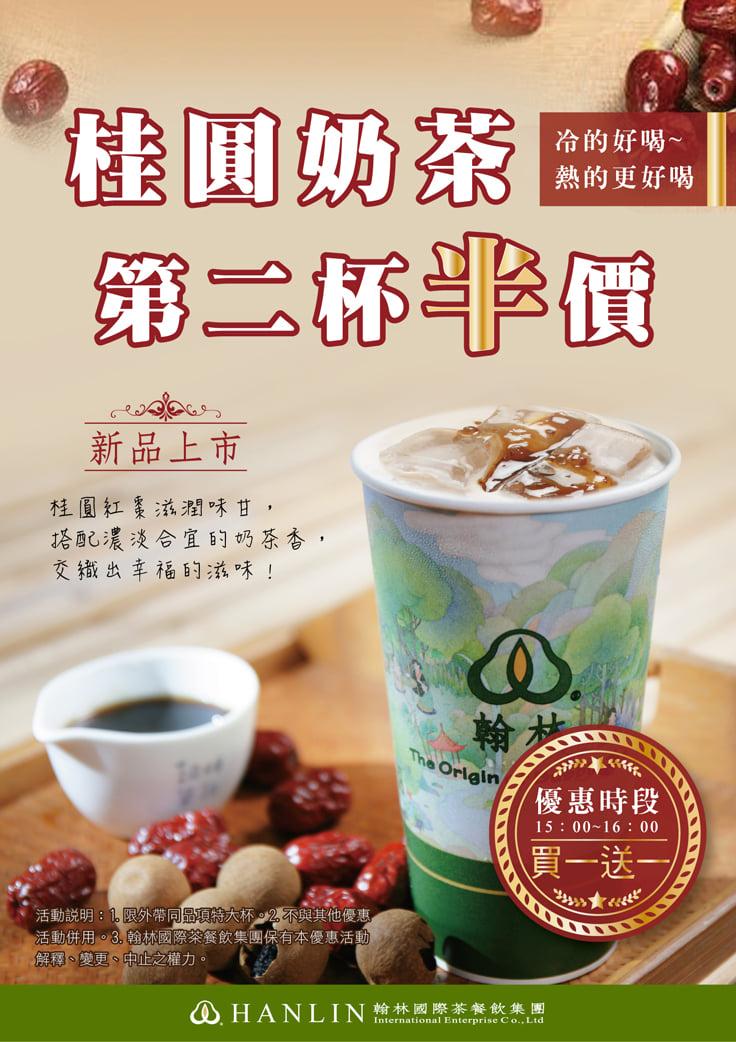 桂圓奶茶第二杯半價