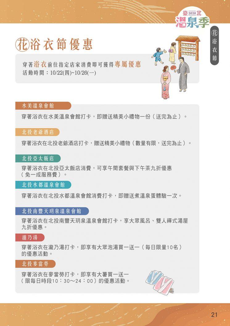 台北溫泉季活動優惠