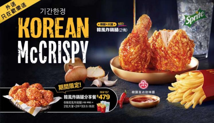 麥當勞韓式炸雞