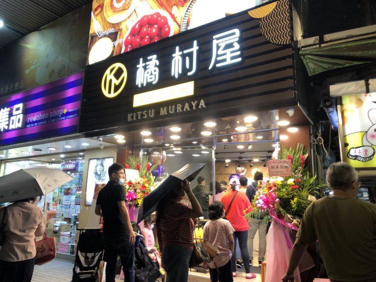 橘村屋臨江店