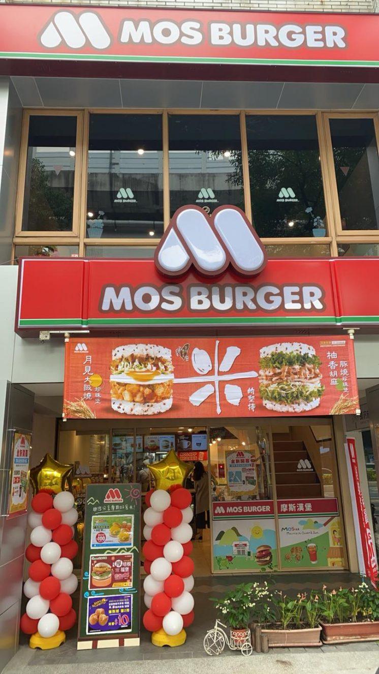 摩斯漢堡板橋新埔店