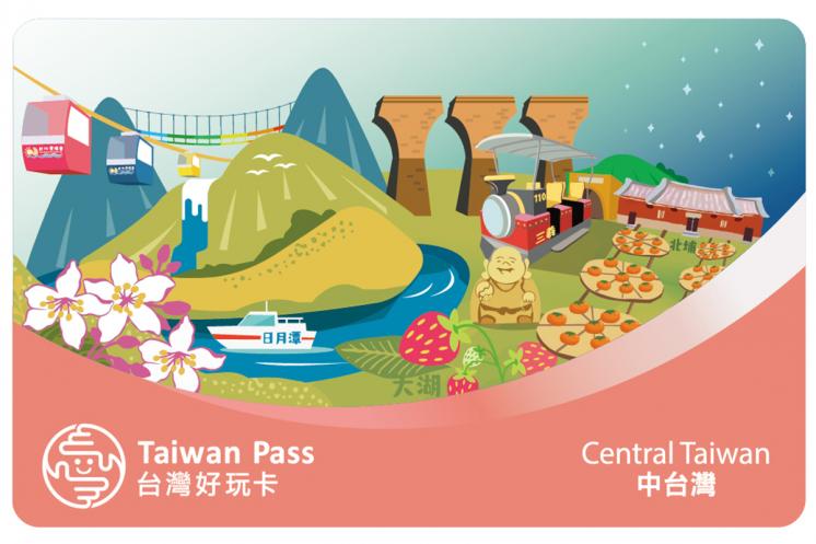 中台灣好玩卡
