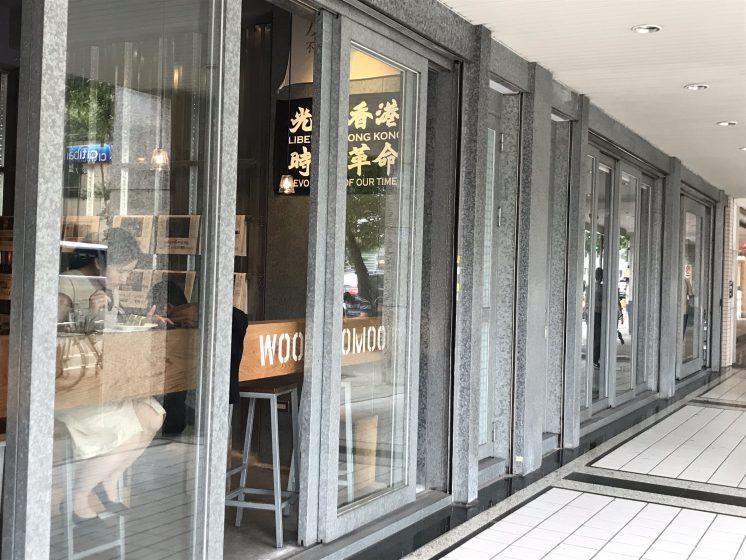 WOOLLOOMOOLOO店門口