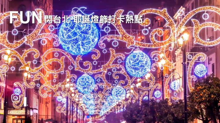 繽紛耶誕玩台北