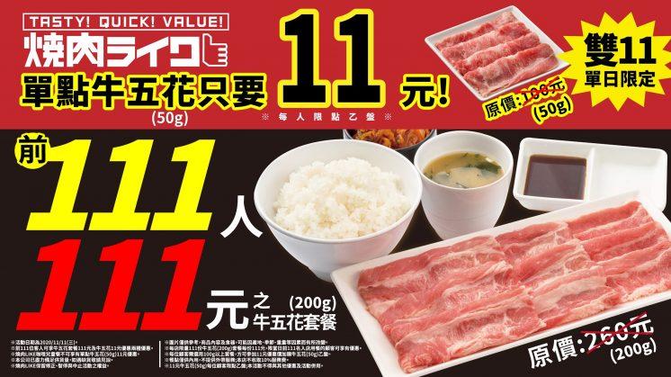 燒肉LIKE 雙11活動