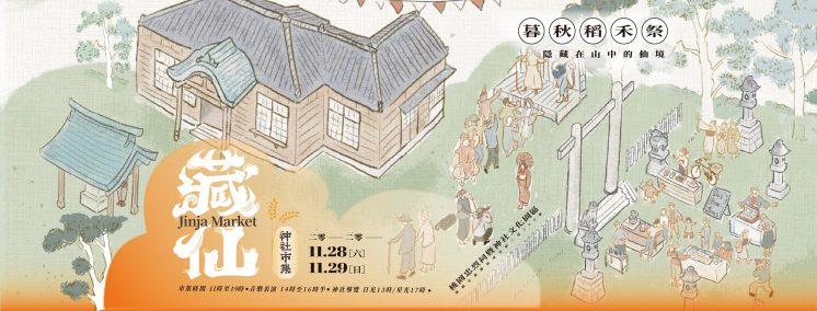 藏仙神社市集