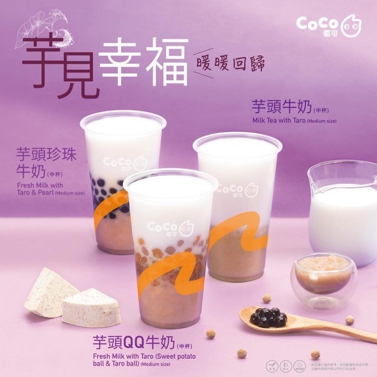 coco芋頭QQ牛奶