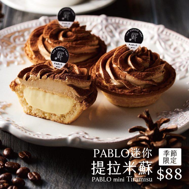 PABLO迷你-提拉米蘇
