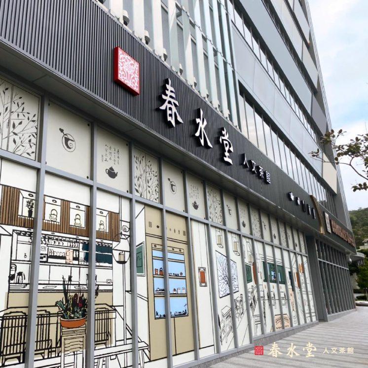 春水堂大直店