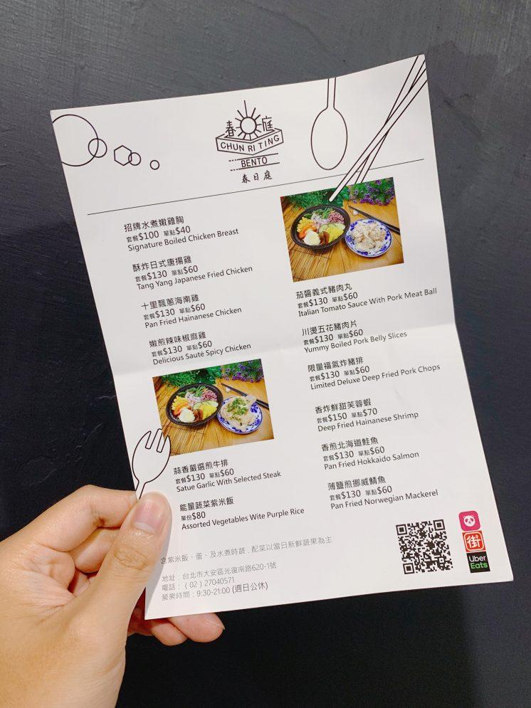 春日庭菜單