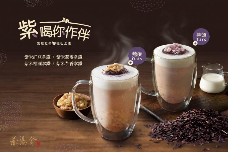 茶湯會 紫米拿鐵