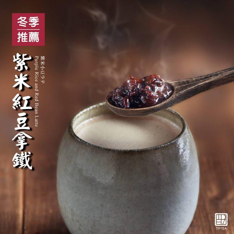 紫米紅豆拿鐵
