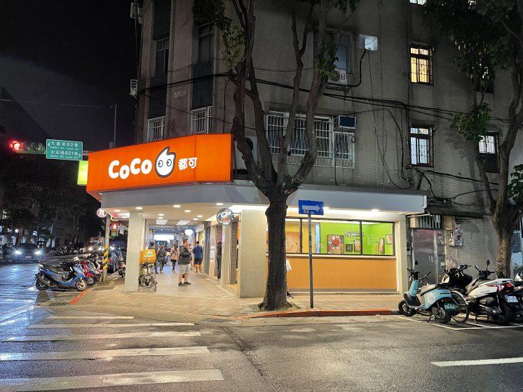coco大直店店外