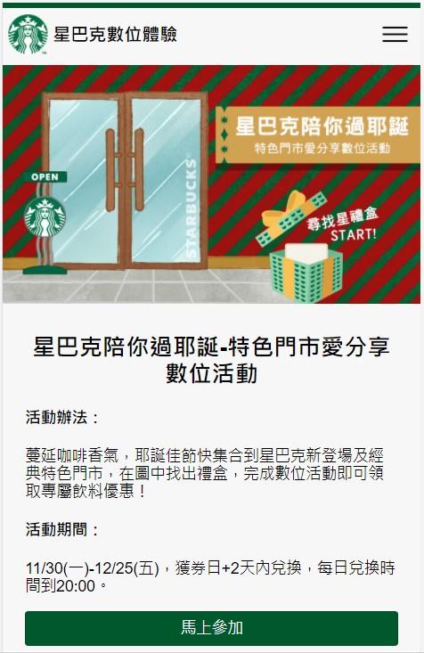 星巴克數位體驗_活動說明頁2