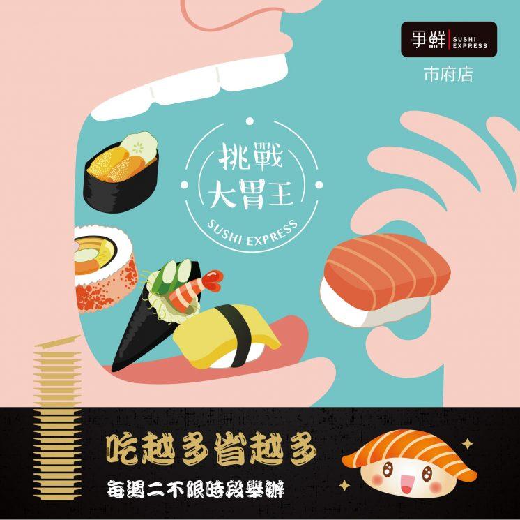 2018爭鮮台北市府店大胃王