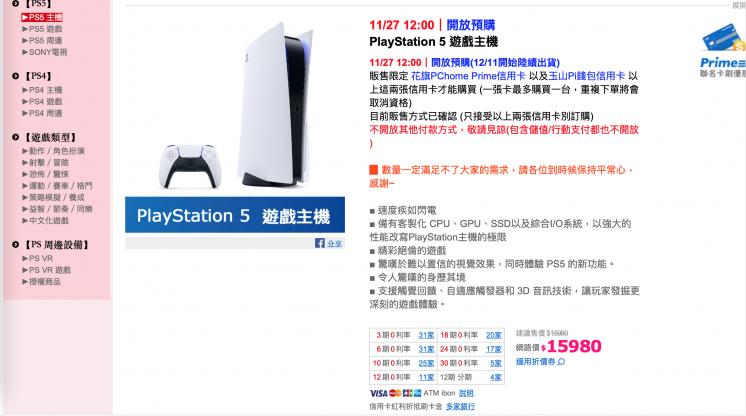 PChome預購PS5