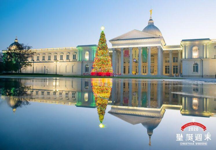 奇美博物館2020聖誕周末