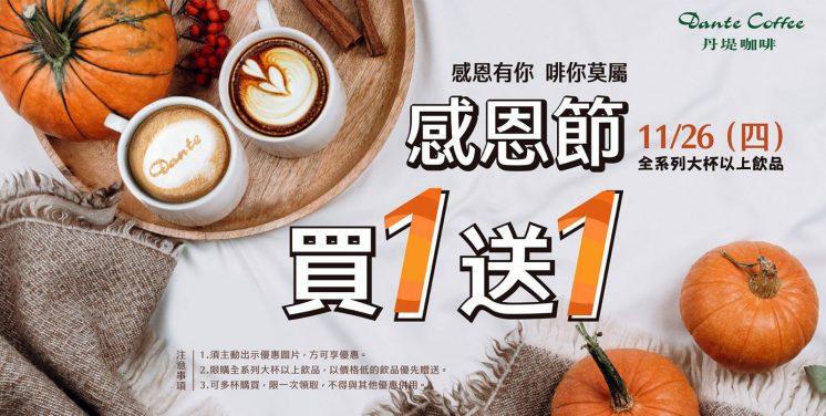 丹提咖啡感恩節