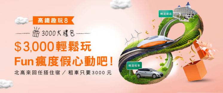 高鐵振興3000旅展優惠