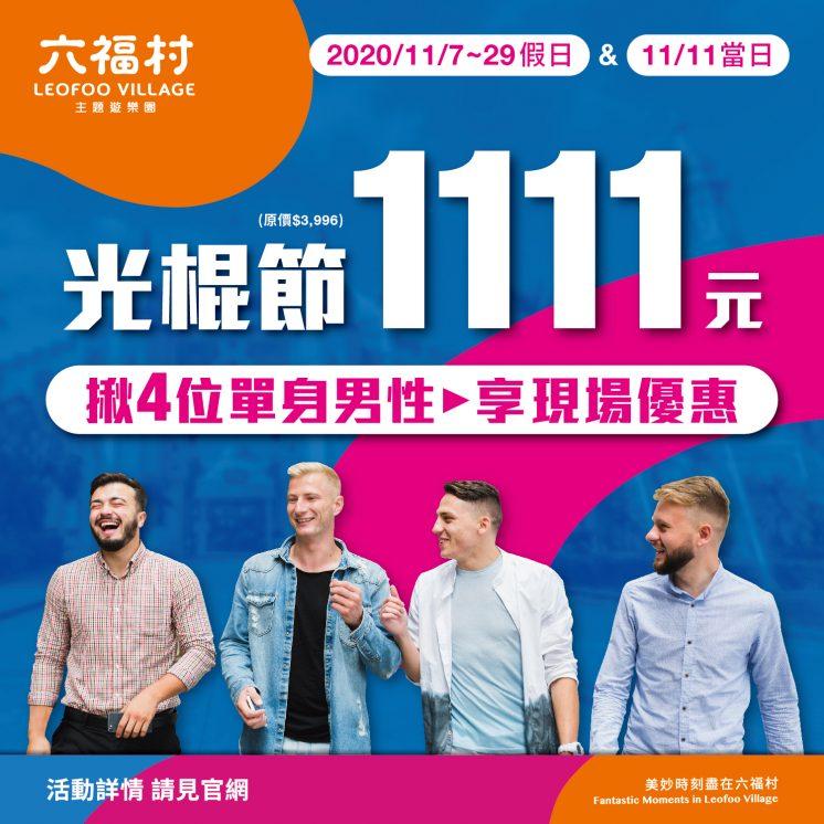 六福村1111