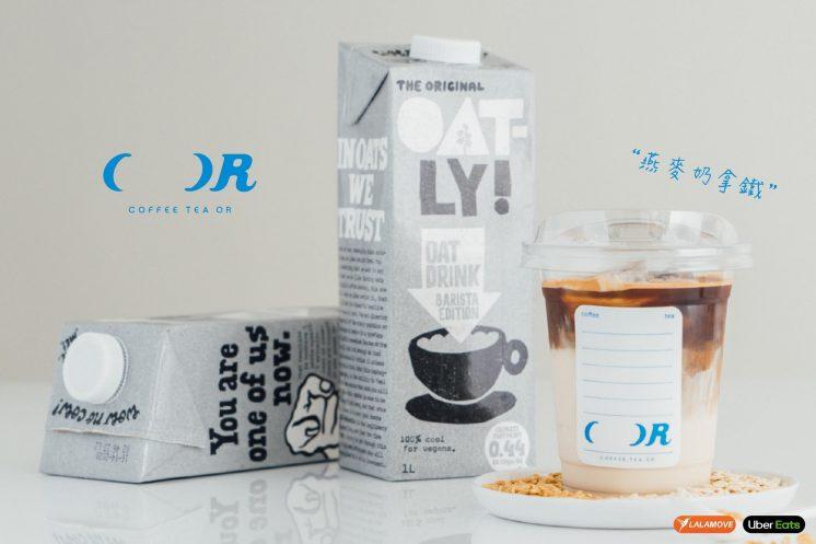 COFFEE.TEA.OR