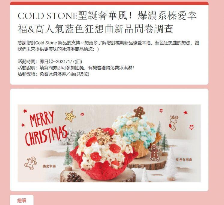 COLD STONE填問卷抽冰淇淋