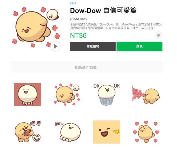Dow-Dow 自信可愛篇