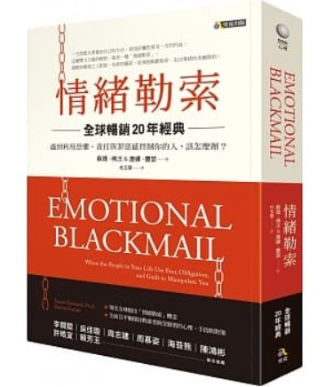 emotional backmall