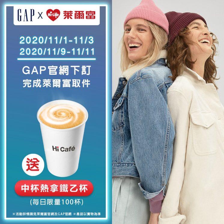 GAP消費送中杯熱拿鐵咖啡