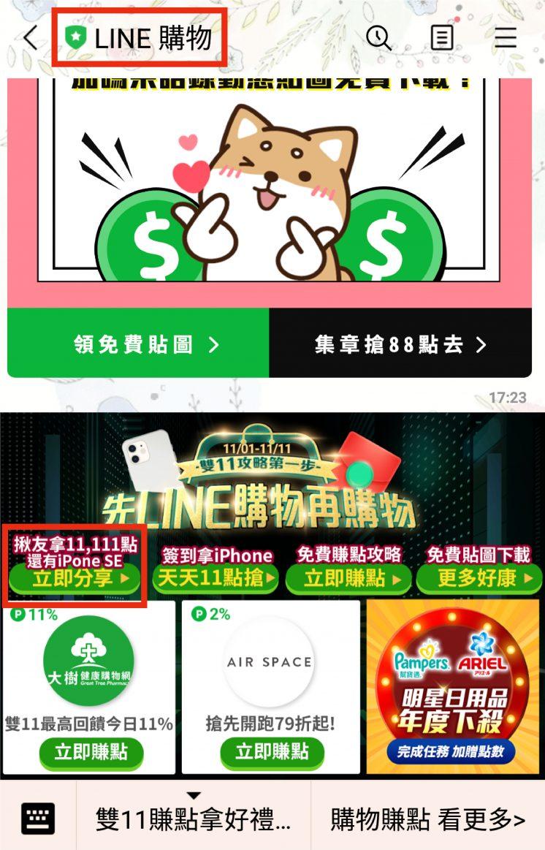 LINE購物官方帳號 LINE11111點抽獎活動頁