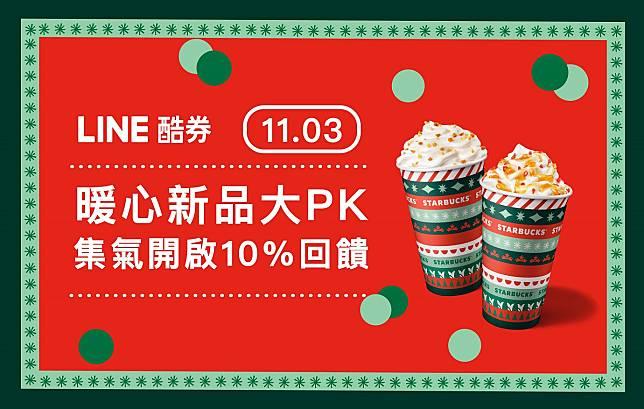 LINE 酷券  暖心新品大 PK 集氣開啟 10 % 回饋