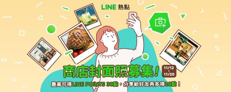 Line points熱點店家封面照