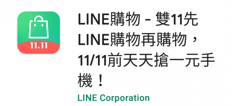 LINE購物APP