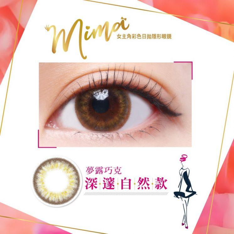 MIMA Contact lens