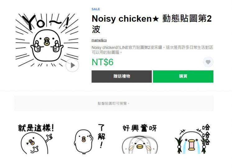 Noisy chicken
