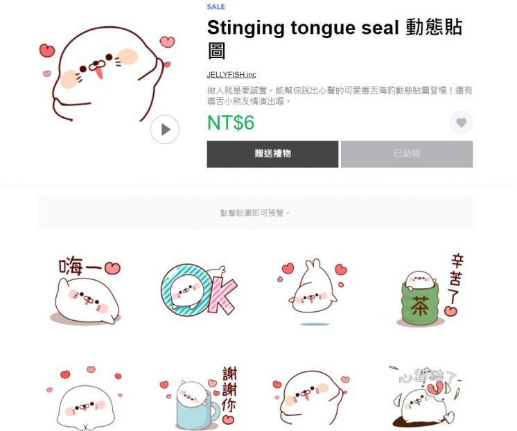 Stinging tongue seal 動態貼圖