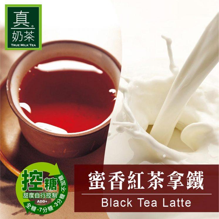 歐可蜜香紅茶拿鐵