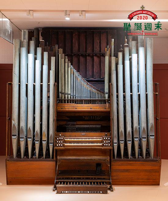 奇美博物館管風琴