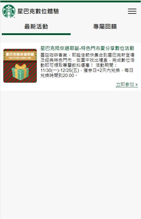 星巴克數位體驗_活動說明頁