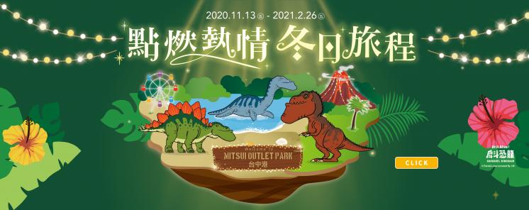 臺中戽斗恐龍島