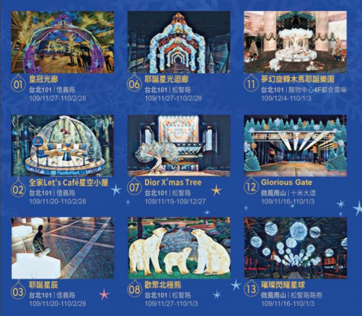 2020台北聖誕燈飾