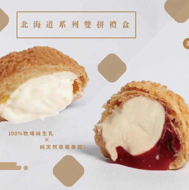 北海道系列草莓雙拼