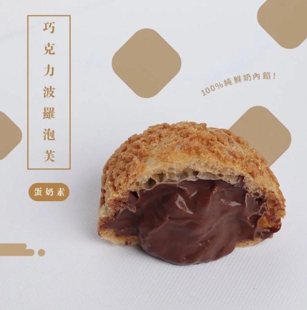 巧克力波蘿泡芙