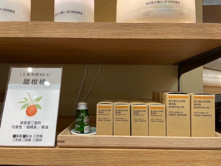 無印良品甜柑橘精油