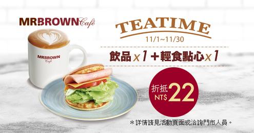 伯朗咖啡館下午茶折22元