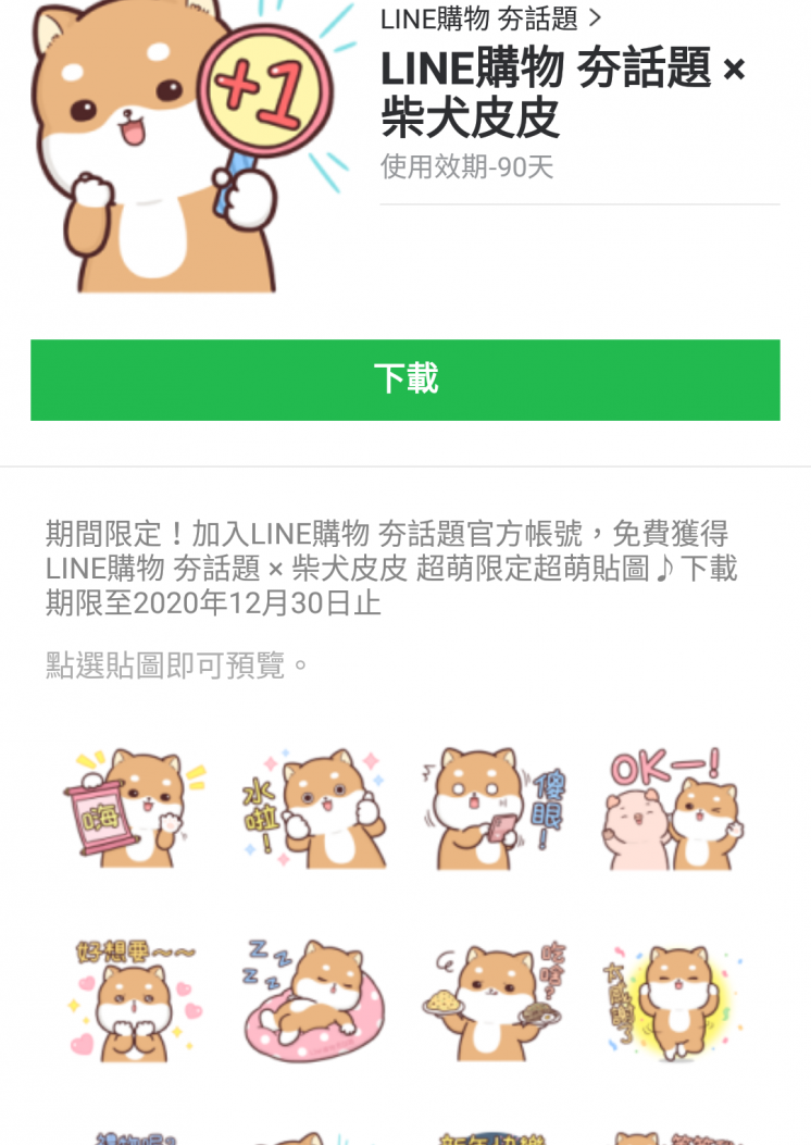 LINE購物 夯話題 × 柴犬皮皮