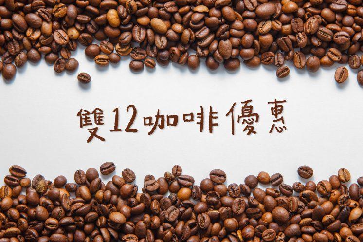 雙12咖啡優惠