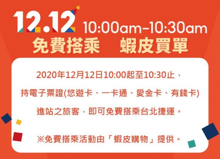 台北捷運雙12免費搭乘