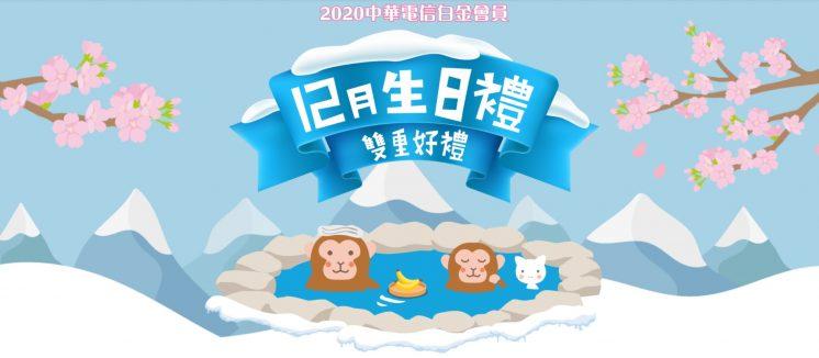 中華電信12月生日禮
