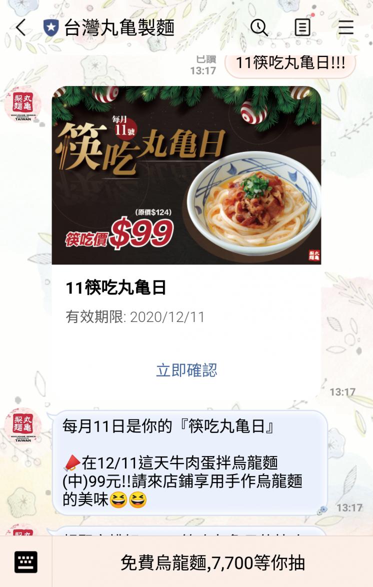 1211筷吃烏龍麵獲得
